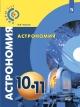 Астрономия 10-11 кл. Базовый уровень. Учебное пособие
